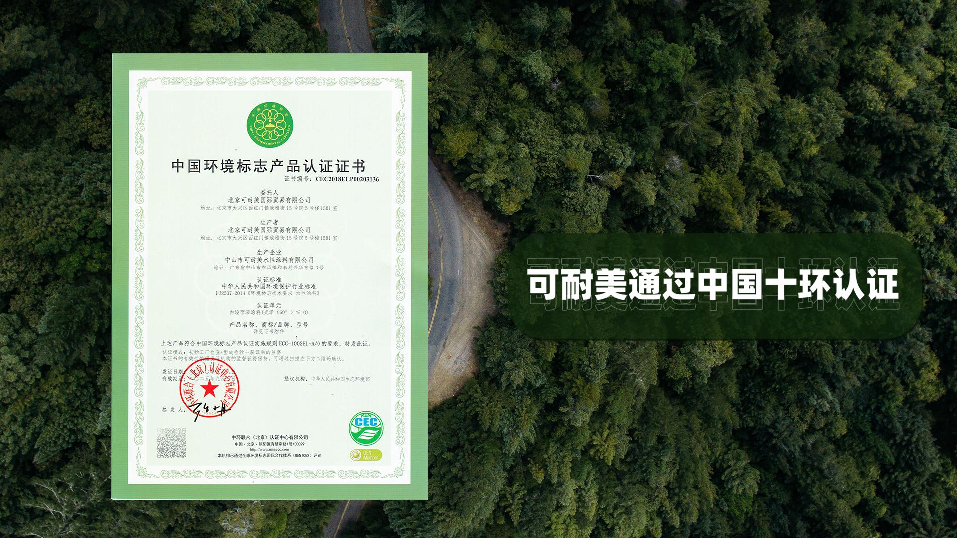 可耐美中国十环认证